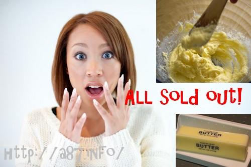 バター品薄なぜ?原因と理由。クリスマスに向けて買いだめ必須!