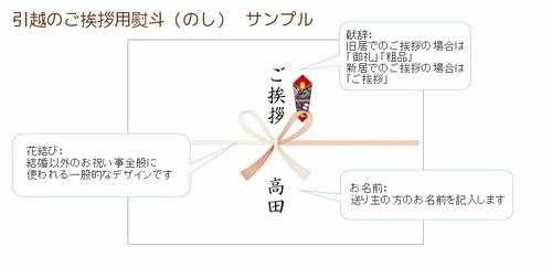 引っ越し粗品の熨斗(のし)例